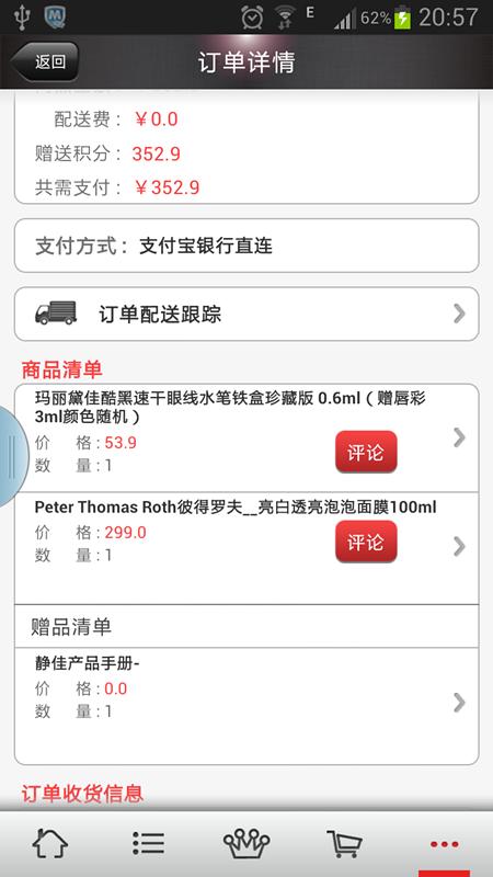 Screenshot_2013-07-21-20-57-46_副本.png