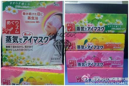 花王温感蒸汽舒缓疲劳眼膜5片(4盒)