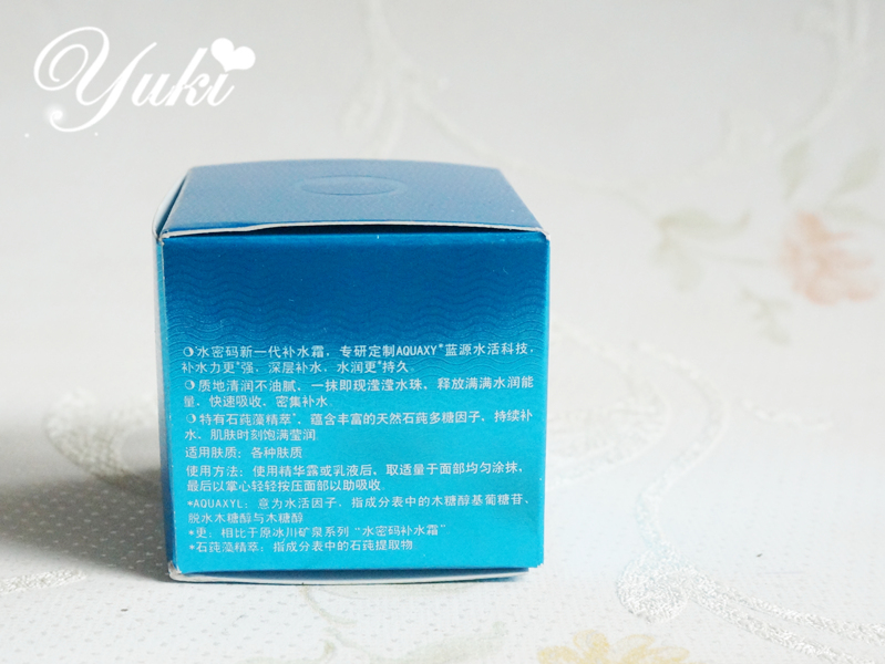 水密码水漾盈润补水霜 (5).jpg