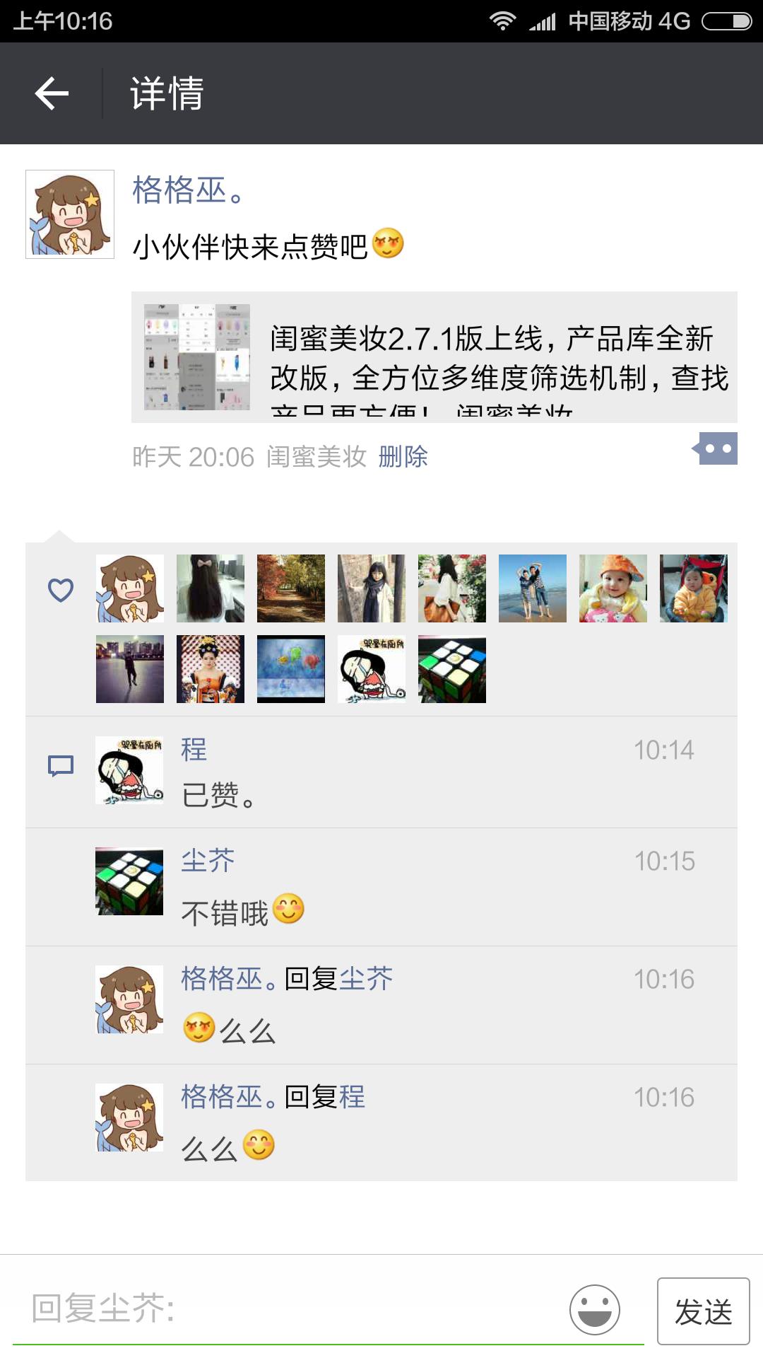 Screenshot_2016-03-16-10-16-44_com.tencent.mm.png