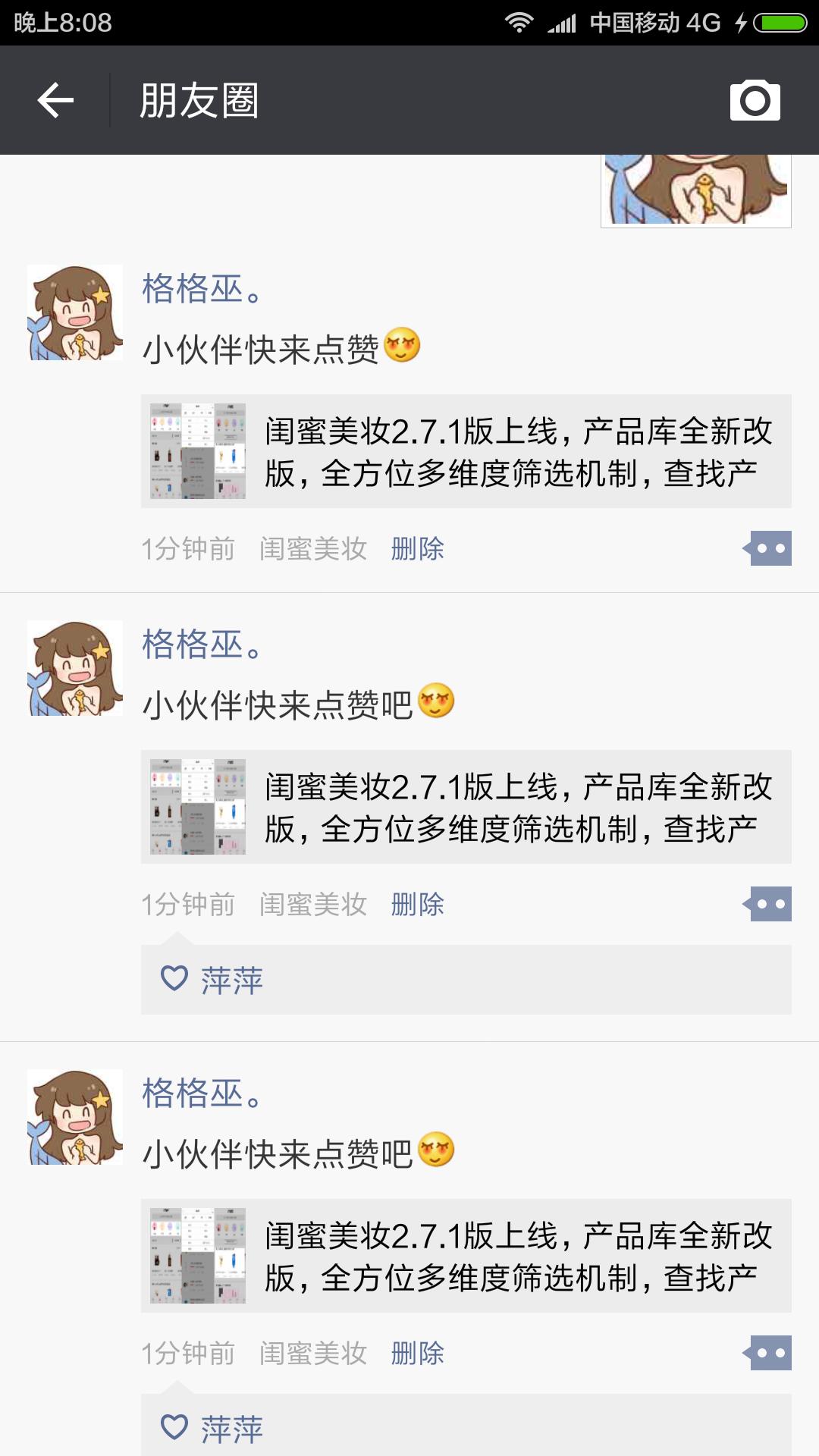 Screenshot_2016-03-15-20-08-21_com.tencent.mm(1).png