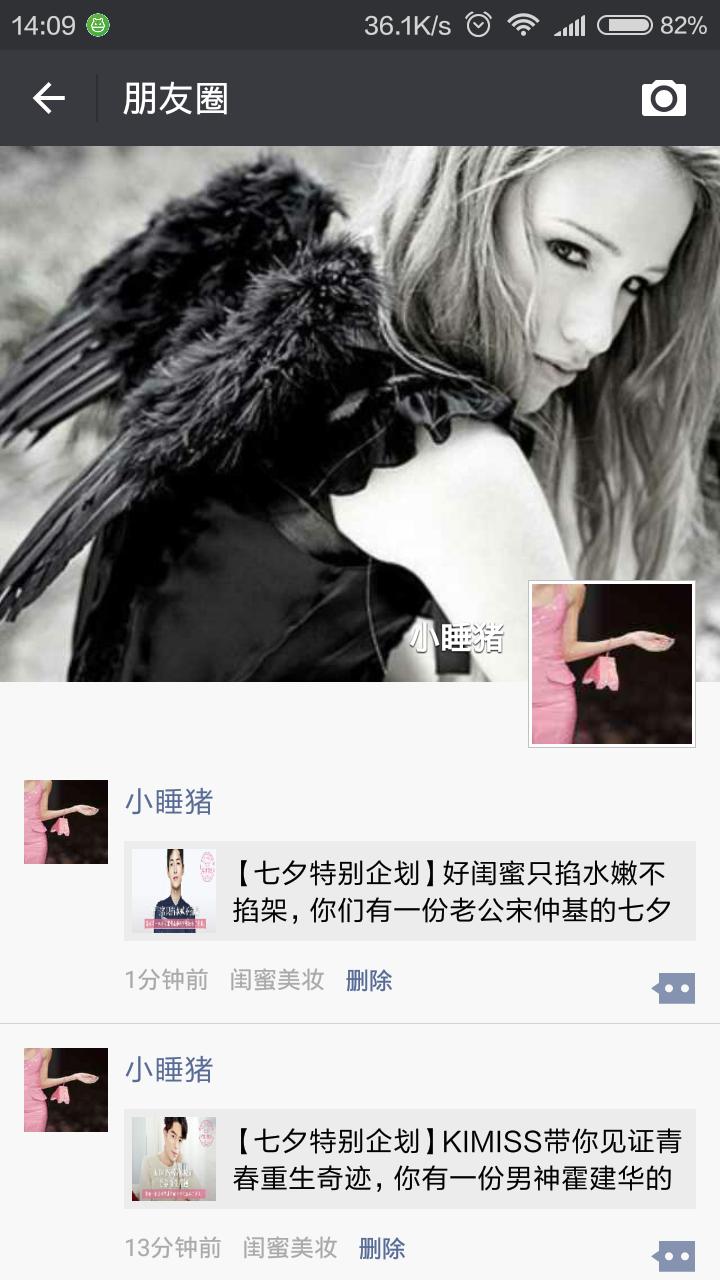 Screenshot_2016-08-16-14-09-18_com.tencent.mm.png