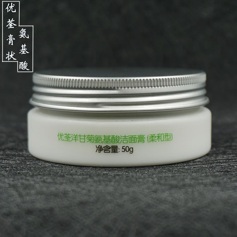 优荃洋甘菊氨基酸洁面膏.jpg