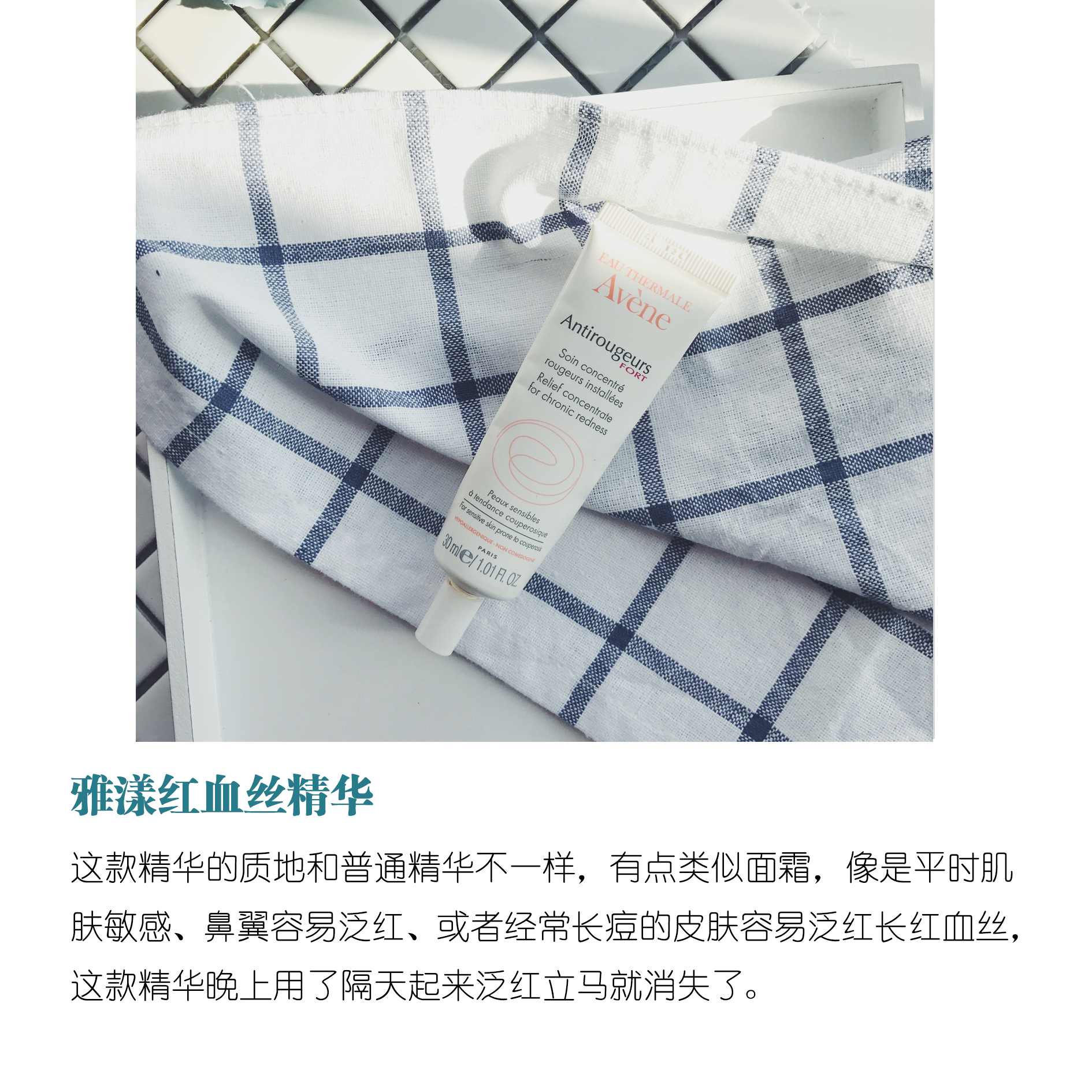 19雅漾红血丝精华.jpg