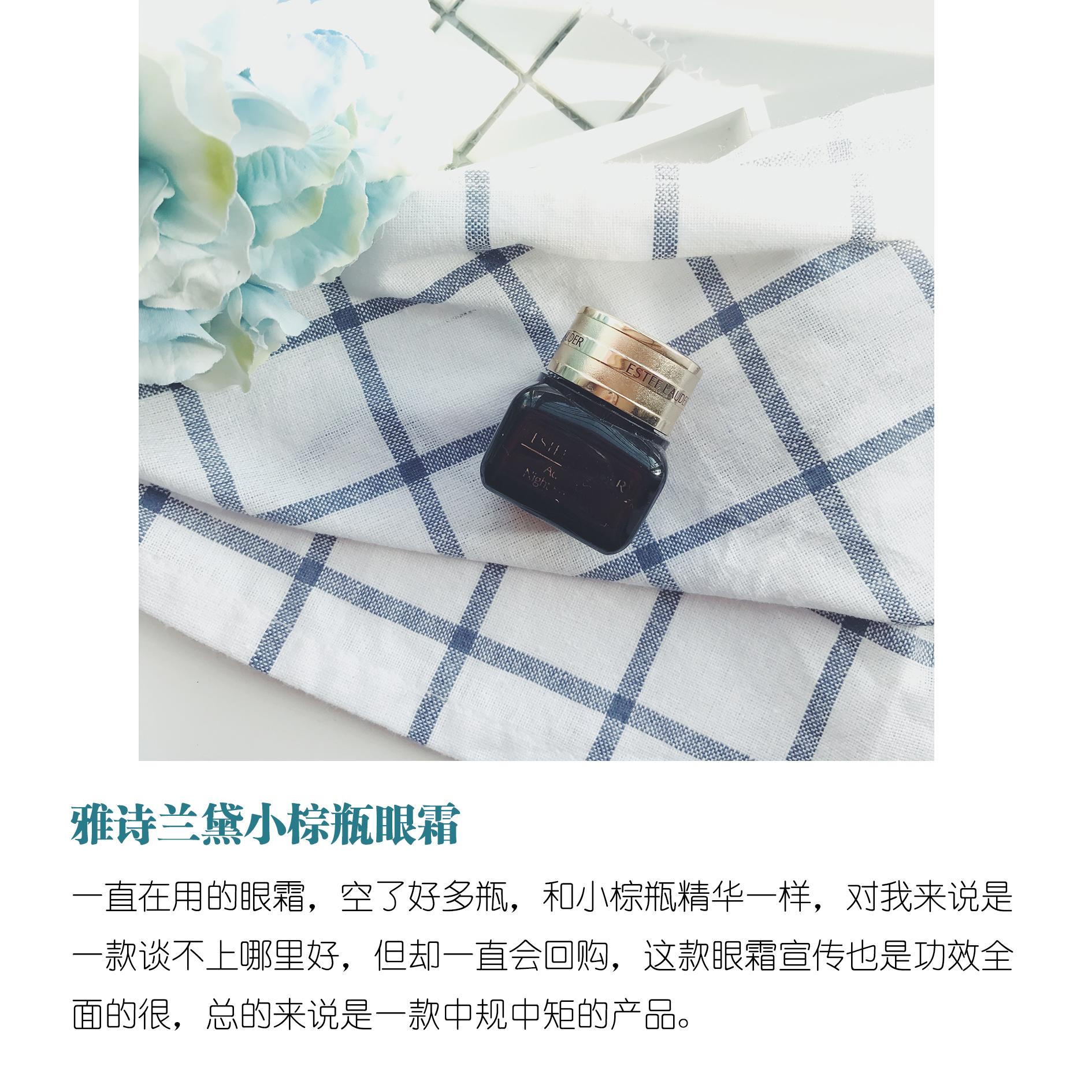 29雅诗兰黛眼霜.jpg