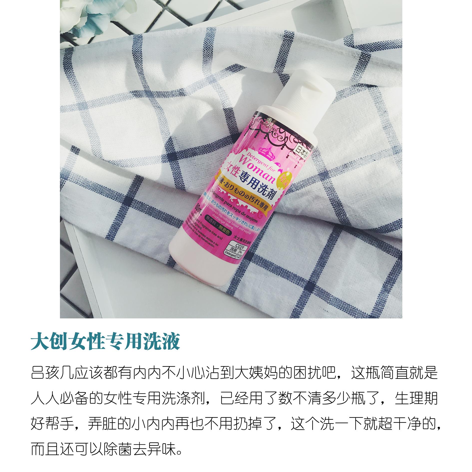 44大创女性洗涤剂.jpg