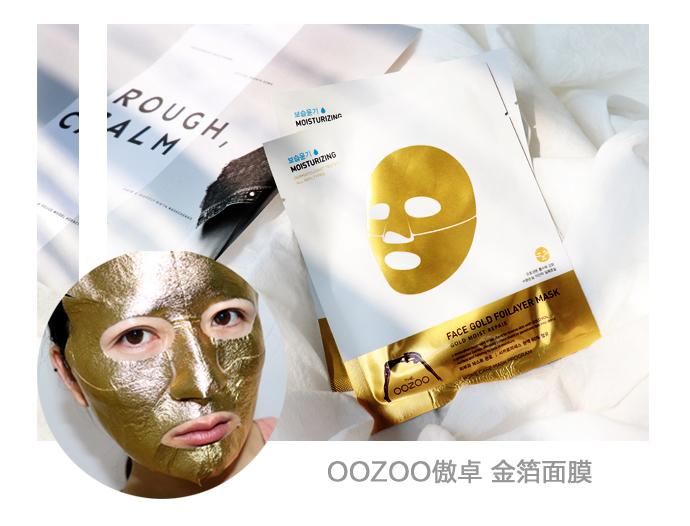 OOZOO金箔面膜0.jpg