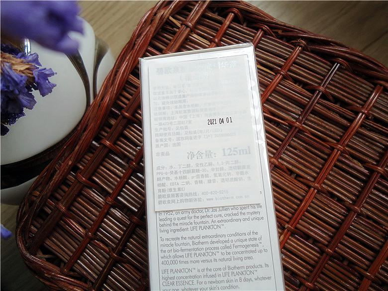 碧欧泉「奇迹水」清透版2.jpg
