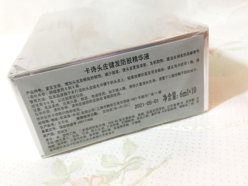 巴黎卡诗奇迹红安瓶 (3).jpg