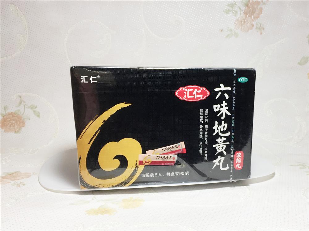 汇仁六味地黄丸 (2).jpg